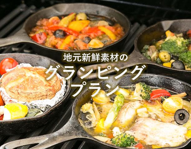 地元新鮮食材のグランピングプラン