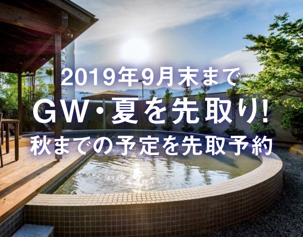 GW・夏先取りプラン